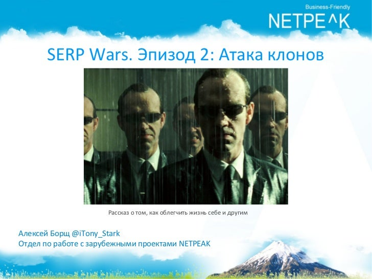 а.борщ   Netpeak - serp wars ii - final