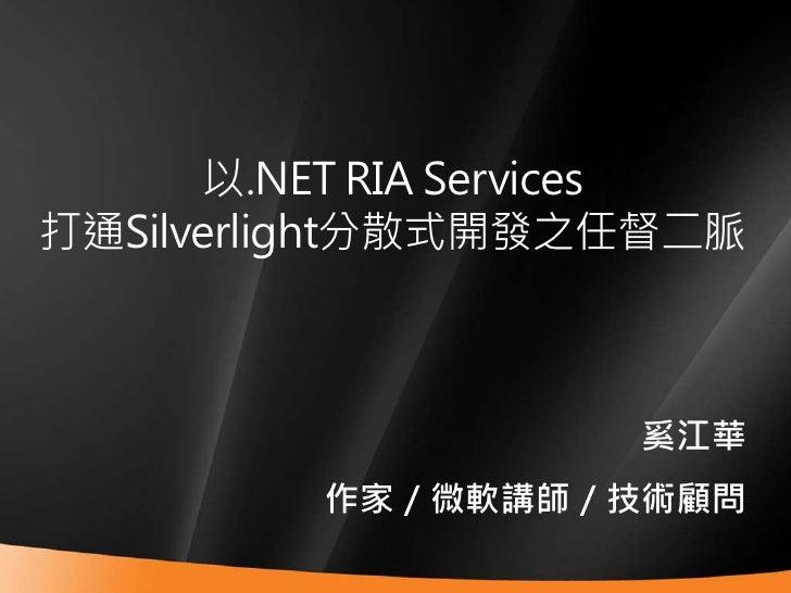 以.NET RIA Services 打通Silverlight分散式開發之任督二脈                        奚江華          作家/微軟講師/技術顧問