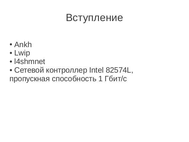 Вступление Ankh ● Lwip ● l4shmnet ● Сетевой контроллер Intel 82574L, пропускная способность 1 Гбит/с ●