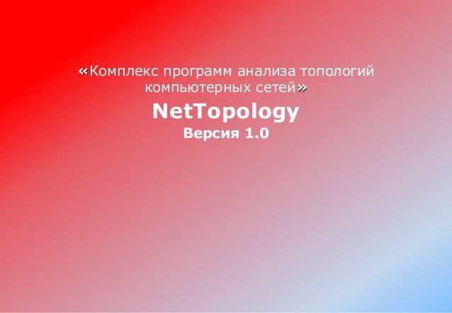 Net topology