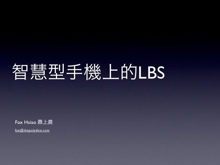 LBS  Fox Hsiao fox@thepolydice.com
