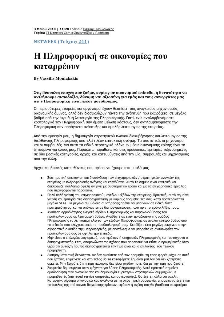 3 Μαΐου 2010 11:28 Γράφει ο Βασίλης Μουλακάκης<br />Topics:IT Directors Corner,Συνεντεύξεις / Πρόσωπα<br />NETWEEK (Τε...