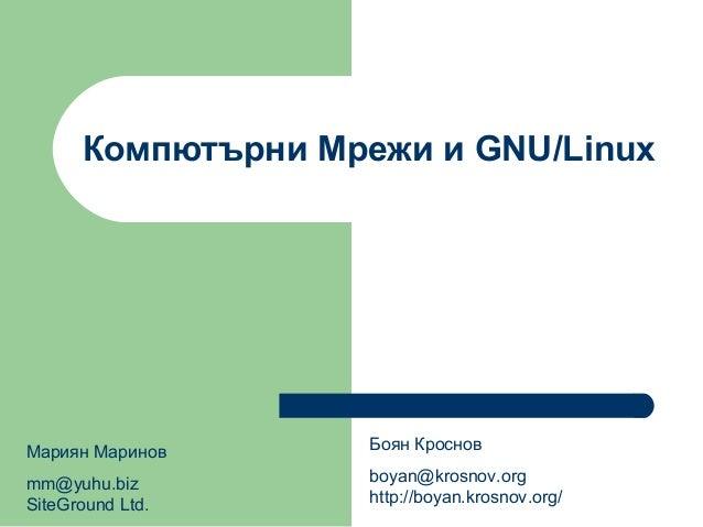 Компютърни Мрежи и GNU/LinuxМариян Маринов      Боян Кросновmm@yuhu.biz         boyan@krosnov.orgSiteGround Ltd.     http:...