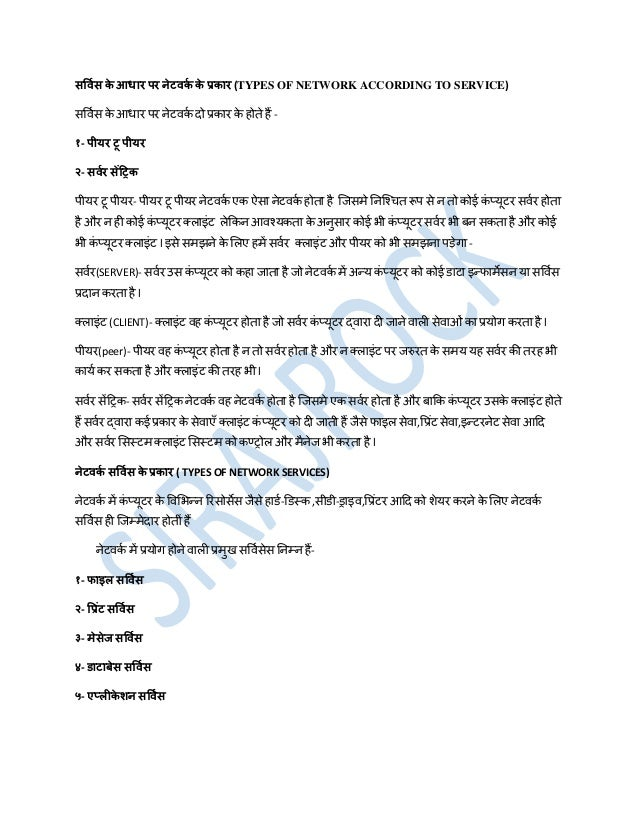 Networking in hindi notes