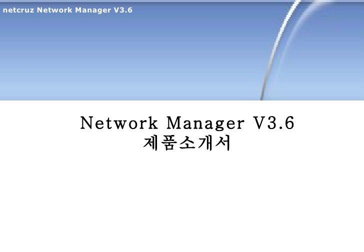 Network Manager V3.6 제품소개서 netcruz Network Manager V3.6