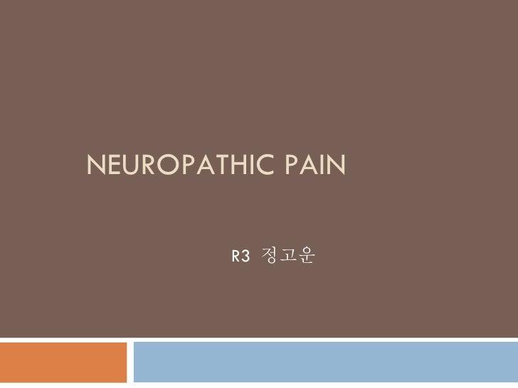 NEUROPATHIC PAIN R3  정고운