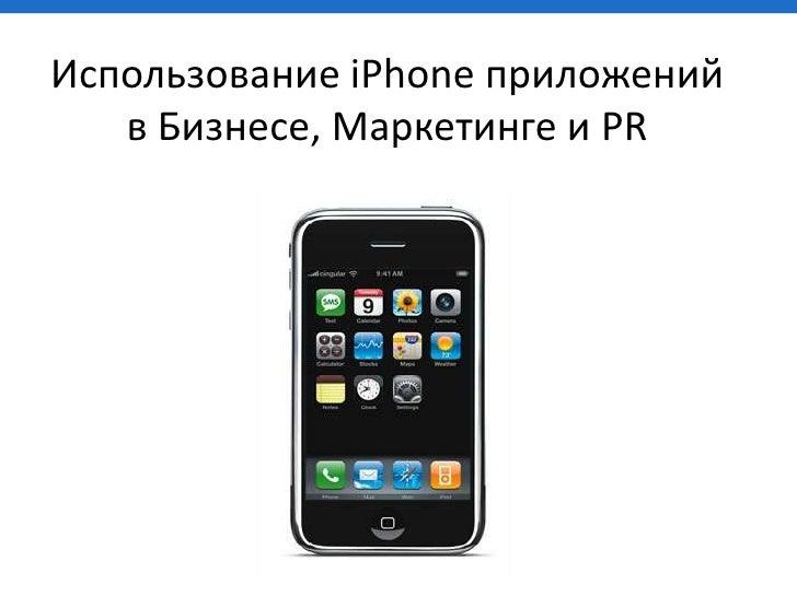 Использование iPhone приложений в Бизнесе, Маркетинге и PR