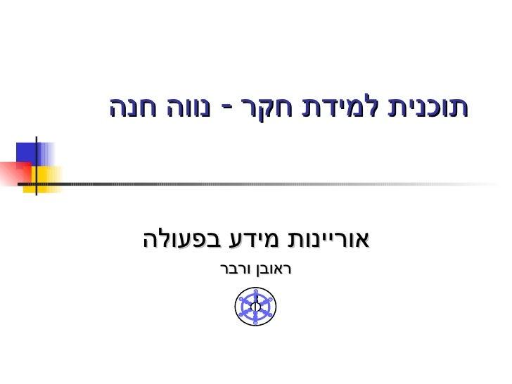 תוכנית למידת חקר  -  נווה חנה אוריינות מידע בפעולה ראובן ורבר