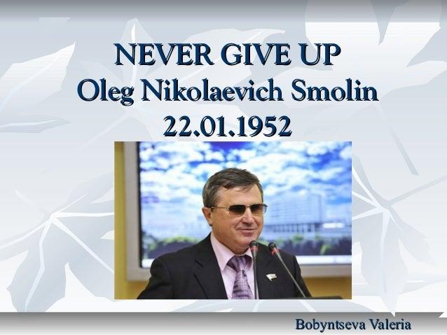 Never give up oleg smolin бобынцевавалерия 9 класс