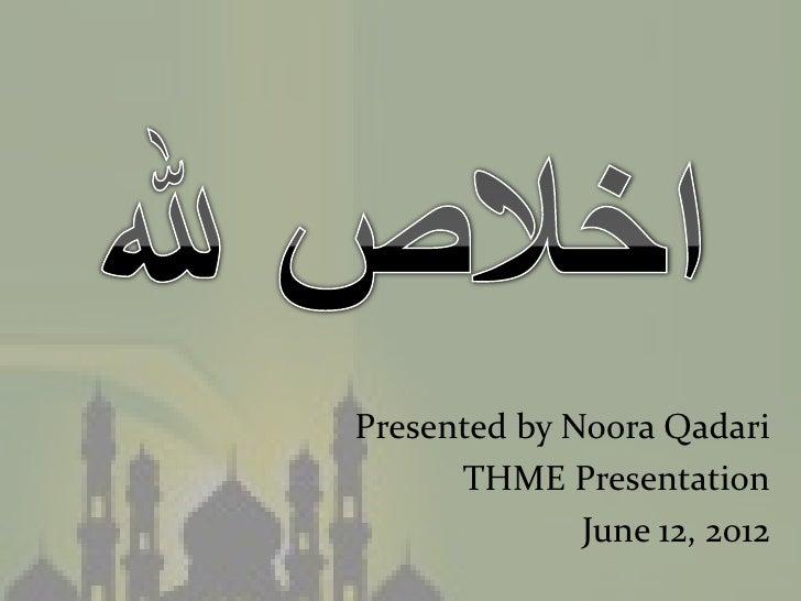اخلاص لله - Sincerity for Allah