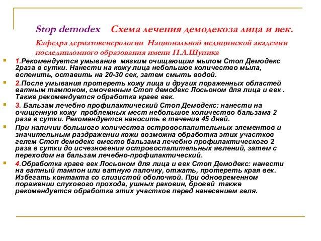Stop demodex Схема лечения