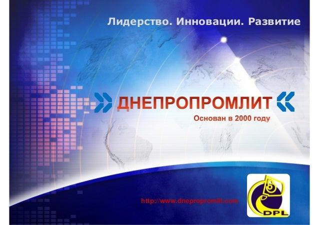 LOGOhttp://www.dnepropromlit.com Лидерство. Инновации. Развитие