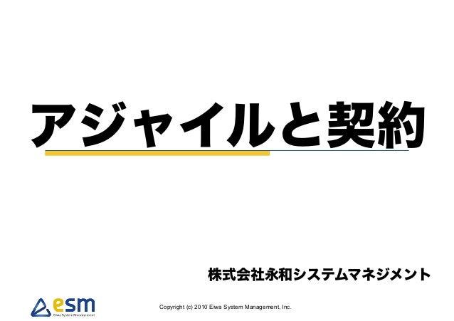 Copyright (c) 2010 Eiwa System Management, Inc. アジャイルと契約 株式会社永和システムマネジメント