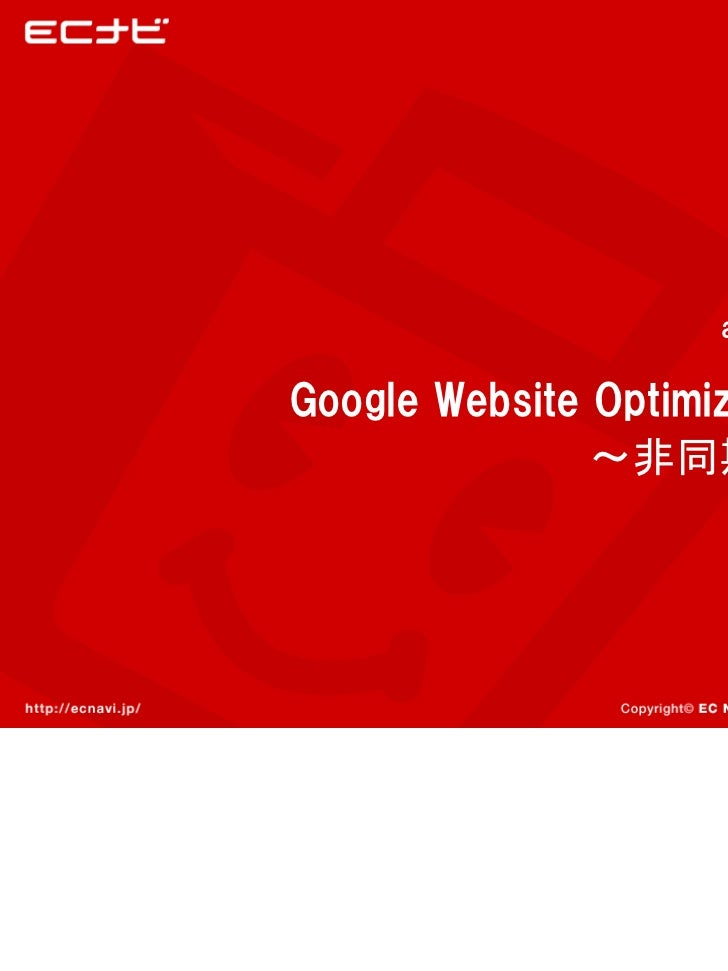 GoogleWebsiteOptimizerの使い方:非同期タグバージョン