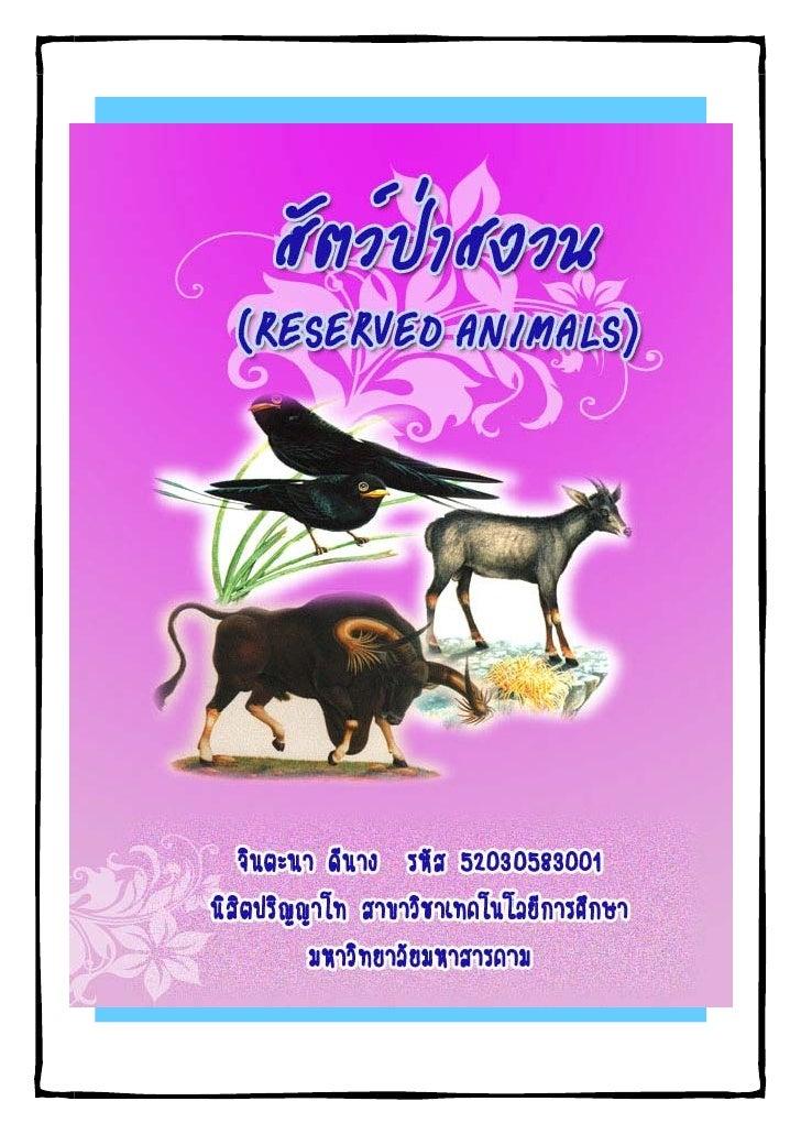 สัตวปาสงวน( Reserved Animals ) หมายถึง สัตวปาที่หายาก กําหนดตามบัญชีทาย พระราชบัญญัติสงวนและคุมครองสัตวปา พ.ศ. 250...