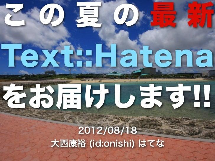 この夏の最新Text::Hatenaをお届けします!!     2012/08/18  大西康裕 (id:onishi) はてな