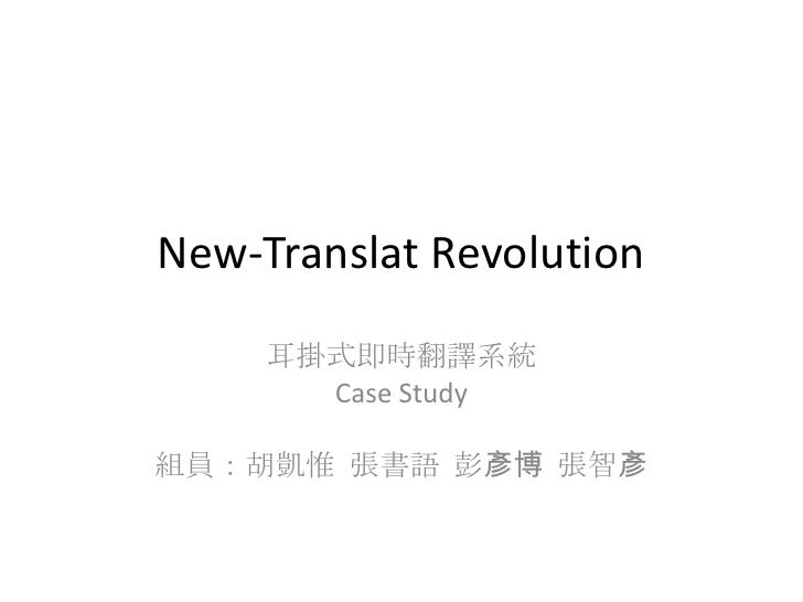 New translat revolution