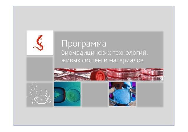 Программа биомедицинских технологий, живых систем и материалов