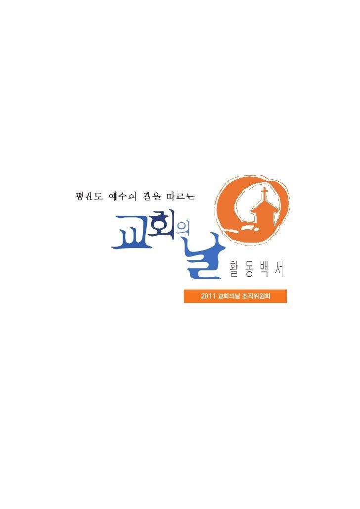 new2011교회의날_홍보자료집