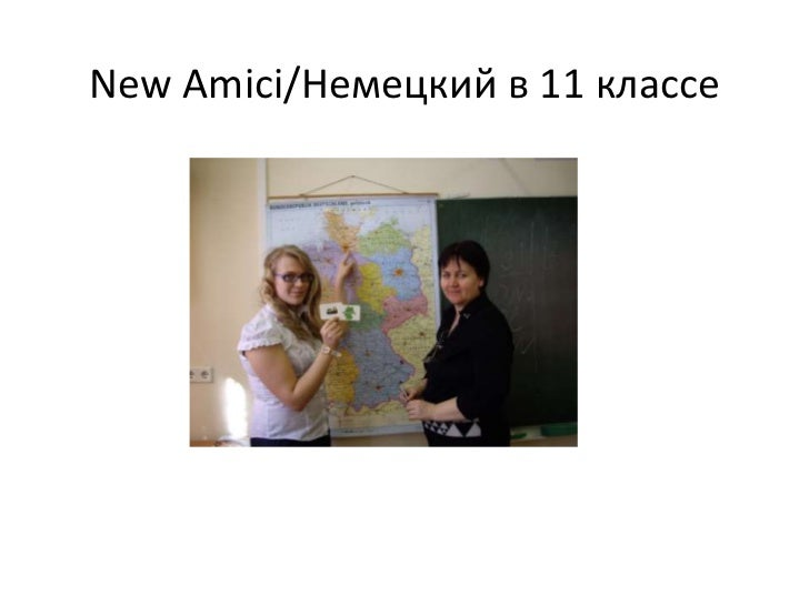 New Amici/Немецкий в 11 классе