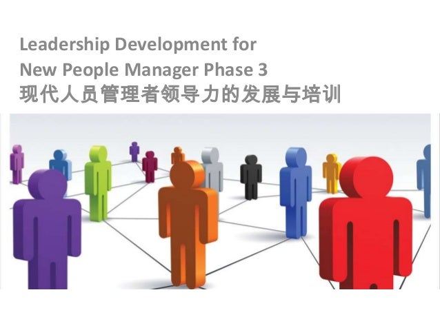 Leadership Development forNew People Manager Phase 3现代人员管理者领导力的发展与培训
