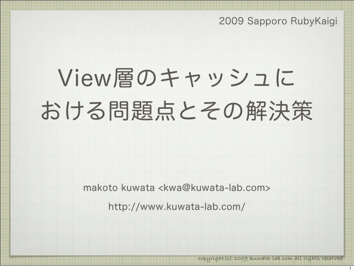 copyright(c) 2009 kuwata-lab.com all rights reserved.                                                         1