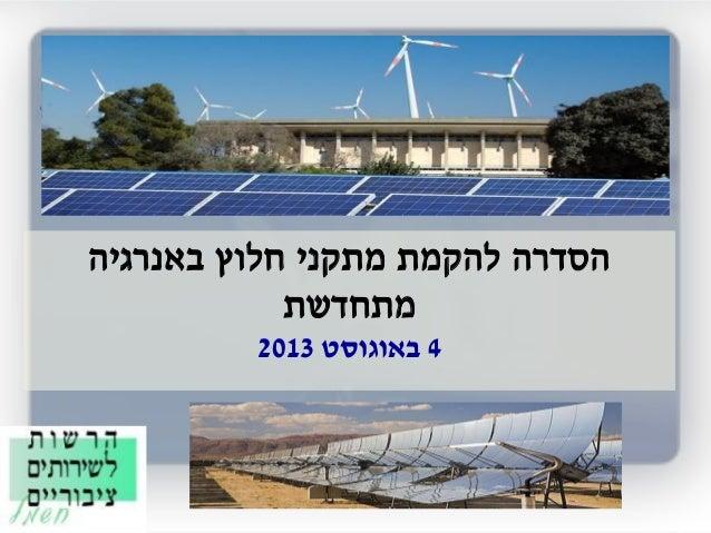 הסדרה להקמת מתקני חלוץ באנרגיה מתחדשת