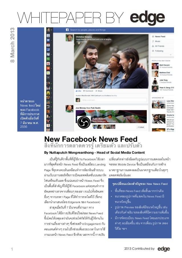 WHITEPAPER BY8 March 2013               หน้าตาของ               News feed ใหม่               ของ Facebook               ที...
