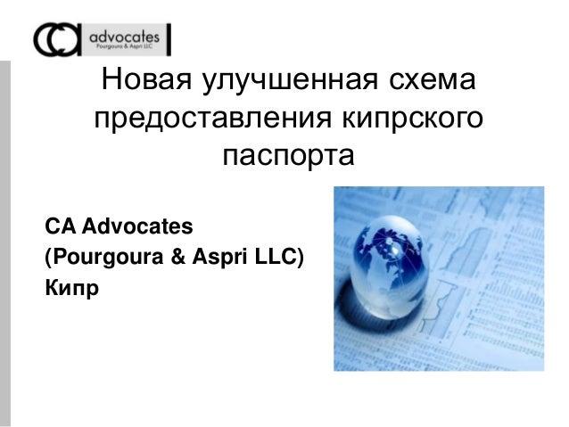 Новая улучшенная схема предоставления кипрского паспорта CA Advocates (Pourgoura & Aspri LLC) Кипр