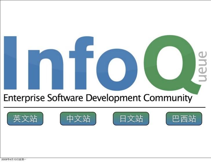 Newinfoqchinaintro 090412122754-phpapp02