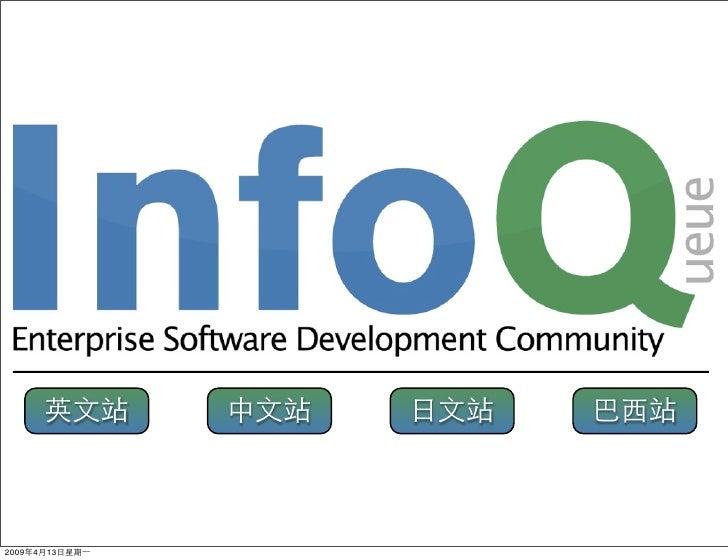 InfoQ  China  Intro