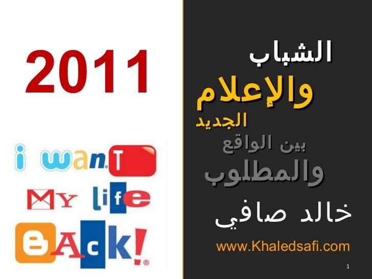خالد صافي www.Khaledsafi.com   الشباب والإعلام  الجديد بين الواقع  والمطلوب 2011