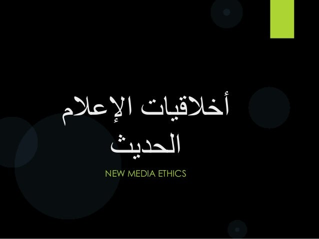ethics and values in modern media