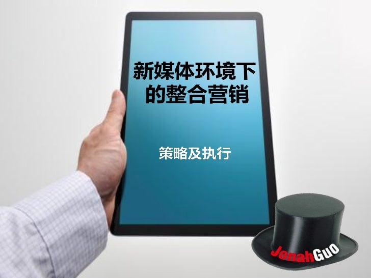 新媒体环境下的整合营销 策略和技巧 New Media Integrated Marketing Chinese Version,Jonah Guo Queen's MBA 加拿大