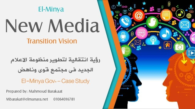 New Media Transition Vision