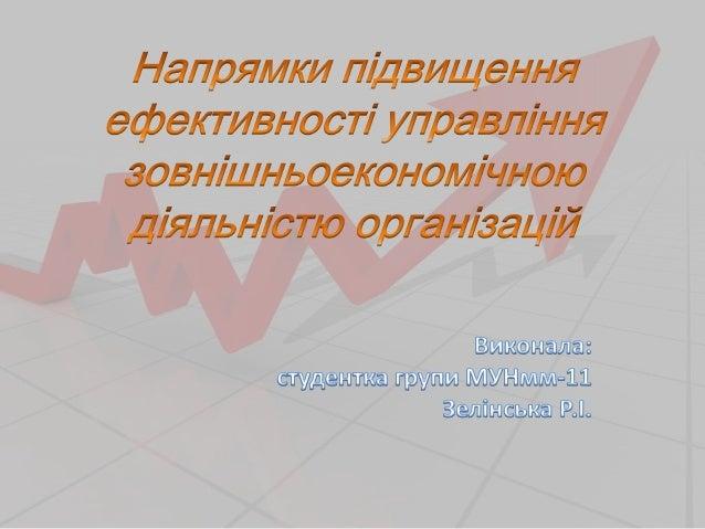 Напрямки підвищення ефективності управління зовнішньоекономічною діяльністю організацій