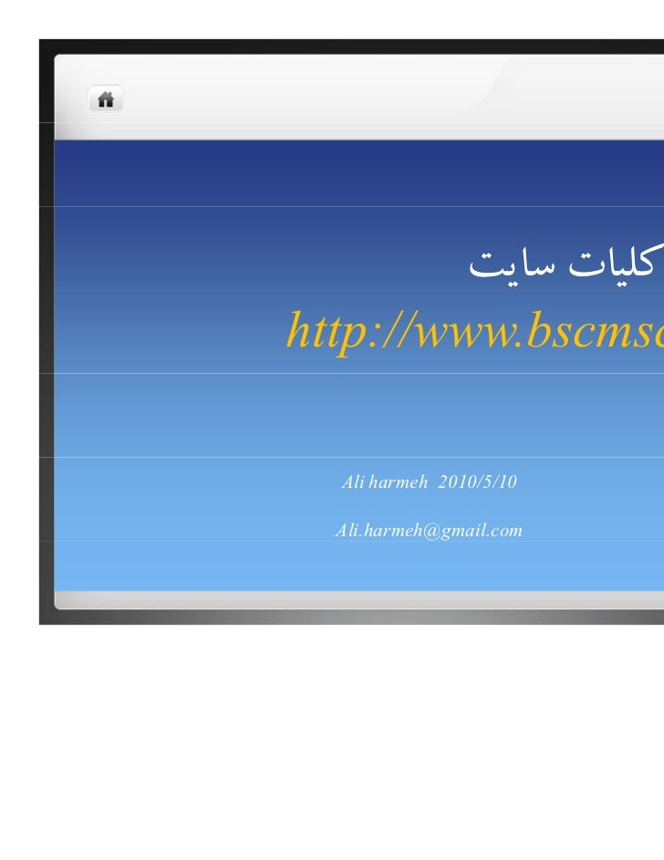 ﺑﺮرﺳﻲ ﻛﻠﻴﺎت ﺳﺎﻳﺖ                   ﻲhttp://www.bscmsc.com  Ali harmeh 2010/5/10  Ali.harmeh@gmail.com