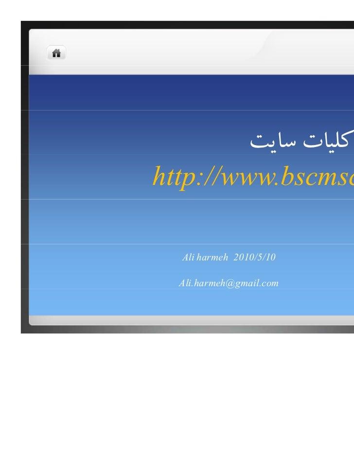 http://www.bscmsc.com بررسی کلیات سایت