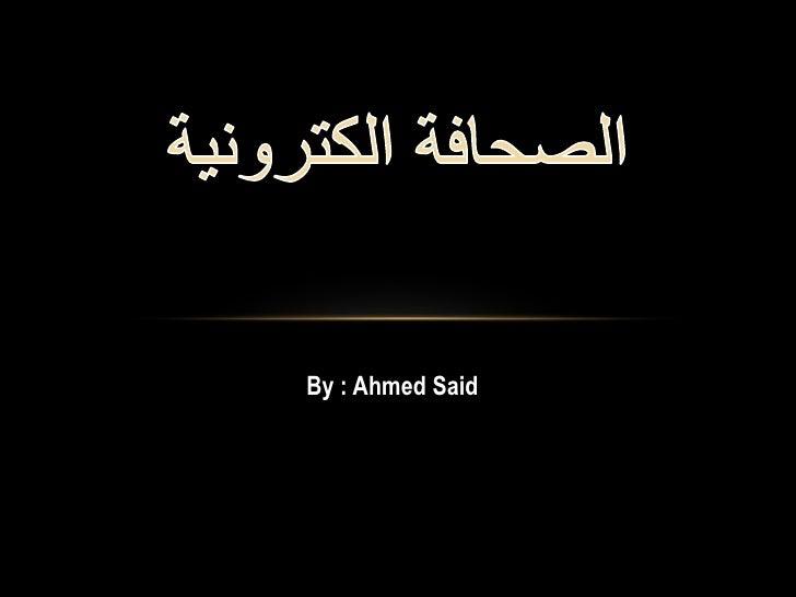 الصحافة الكترونية <br />جزء كبير من المادة  لو هتذاكر الكتاب او مش هتذاكر<br />By : Ahmed Said<br />
