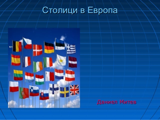 Столици в Европа100 50                 Eas t  0                 W es t      1s t   4 th                    North      Qtr ...