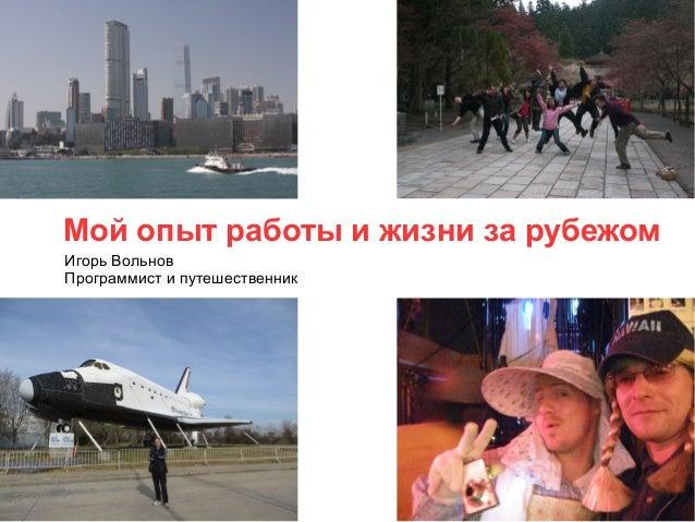 Мой опыт работы и жизни за рубежом Игорь Вольнов Программист и путешественник