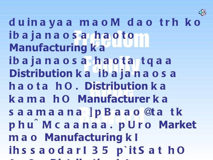 duinayaa maoM dao trh ko ibajanaosa haoto  Manufacturing  ka ibajanaosa haota tqaa  Distribution  ka ibajanaosa haota hO. ...