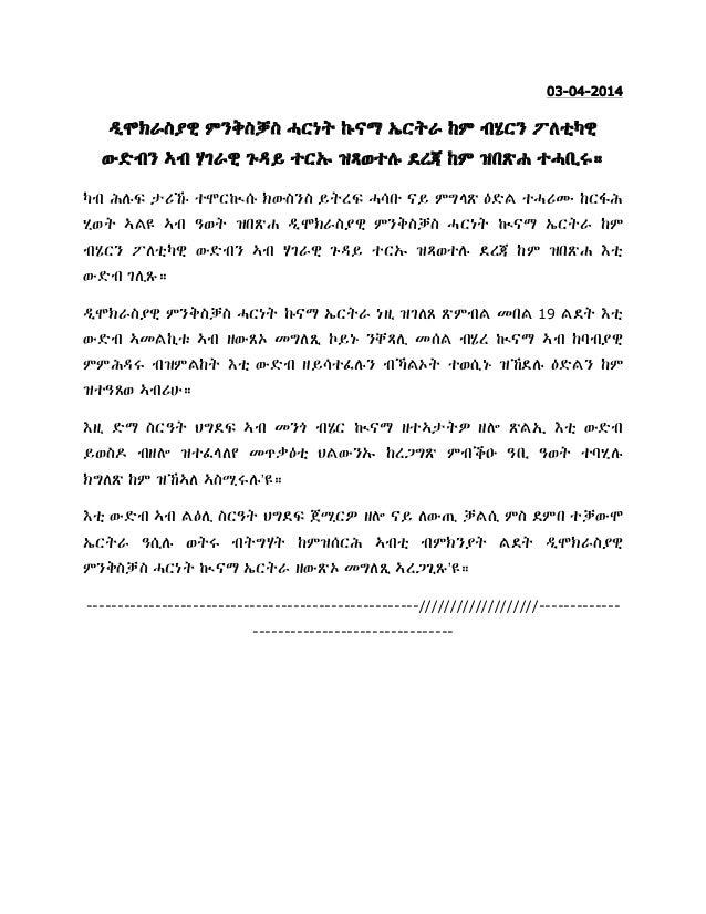 03-04-2014 ዲሞክራስያዊ ምንቅስቓስ ሓርነት ኩናማ ኤርትራ ከም ብሄርን ፖለቲካዊ ውድብን ኣብ ሃገራዊ ጉዳይ ተርU ዝጻወተሉ ደረጃ ከም ዝበጽሐ ተሓቢሩ። ካብ ሕሉፍ ታሪኹ ተሞርኲሱ ክውስንስ ...