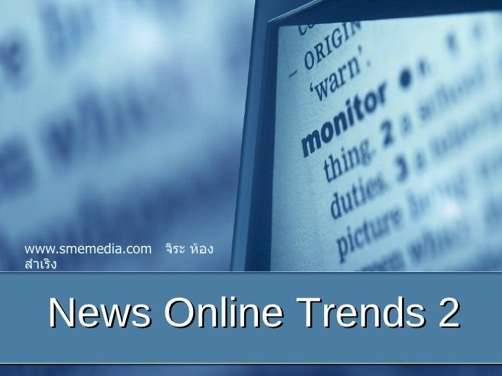 News Online Trends 2 www.smemedia.com   จิระ   ห้องสำเริง