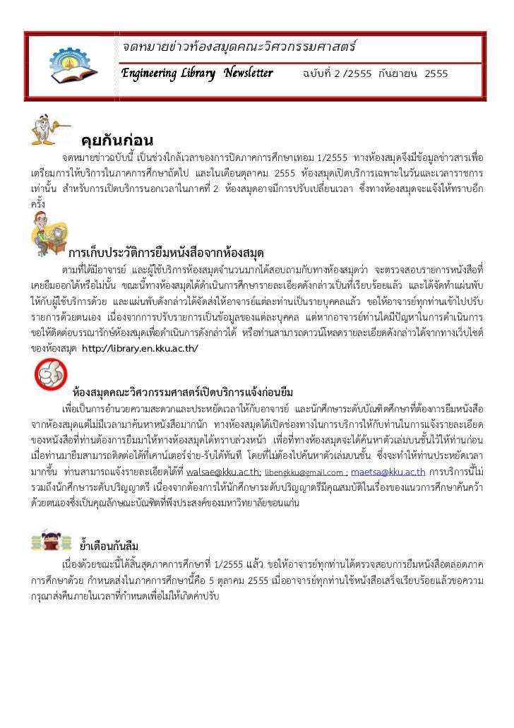 News 2 2555