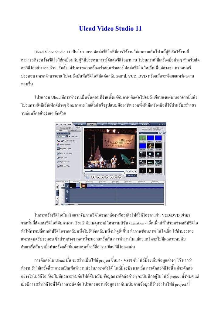 Ulead Video Studio 11         Ulead Video Studio 11 เปนโปรแกรมตัดตอวีดีโอที่มีการใชงานไมยากจนเกินไป แมผูที่เริ่มใชง...