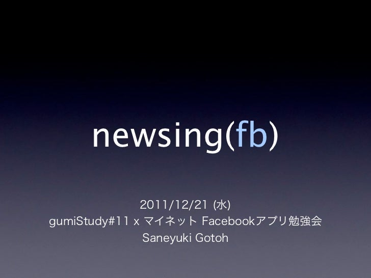 newsing(fb)