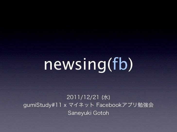 gumiStudy#11 newsing(fb)