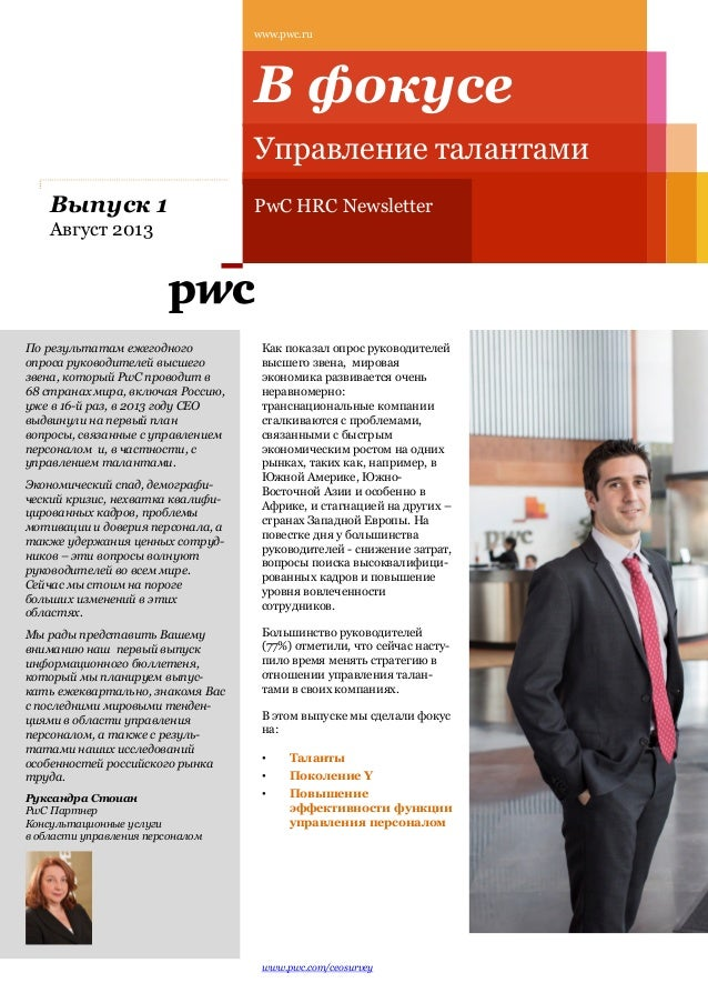 В фокусе Управление талантами www.pwc.ru Как показал опрос руководителей высшего звена, мировая экономика развивается очен...