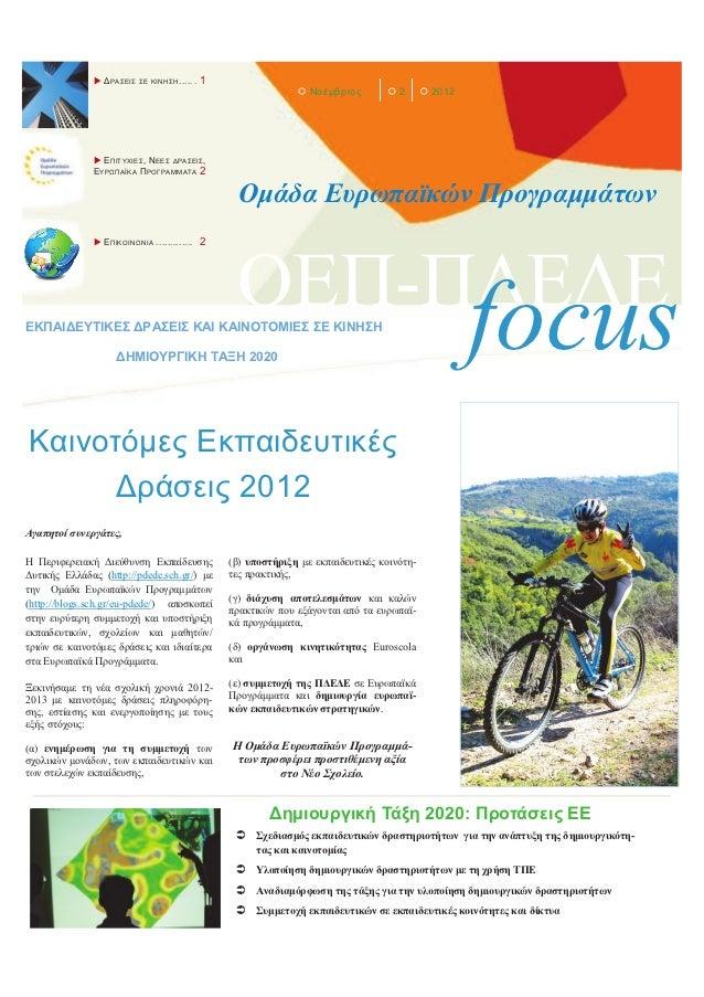 Νewsletter Νοεμβρίου 2012 Ομάδα Ε.Π. ΠΔΕΔΕ